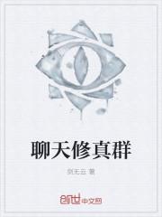 一去三千年薛安